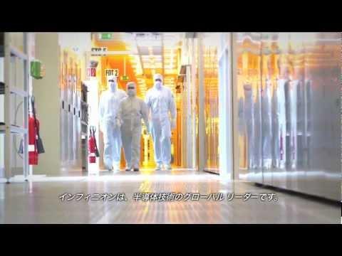 イメージトレーラー - Infineon Technologies