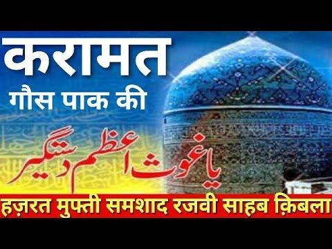 करामत गौस पाक की.||Mufti Samshad Razvi Sahab Qibla New Takrir||ghaus paak ki karatmat