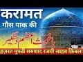 Download करामत गौस पाक की.||Mufti Samshad Razvi Sahab Qibla New Takrir||ghaus paak ki karatmat MP3 song and Music Video