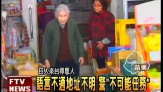 姊臨終委託 日女醫來台尋恩人-民視新聞 thumbnail