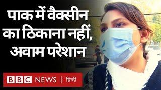 Coronavirus India Update : Pakistan को कब मिलेगी Corona Vaccine, जनता परेशान (BBC Hindi)