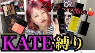 【KATE】本当にいいの?顔面偏差値低い女がKATE縛りメイクしてみた!【ふくれな】 thumbnail