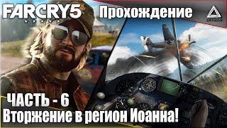 Far Cry 5 | Прохождение! Часть - 6 | Вторжение в регион Иоанна!
