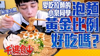 【Chien-Chien is eating】Trying the secret recipe from 'Ms. Koizumi Loves Ramen Noodles'