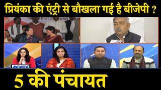 5 Ki Panchayat: क्या चुनाव में Priyanka Gandhi की एंट्री से बौखला गई है बीजेपी ?