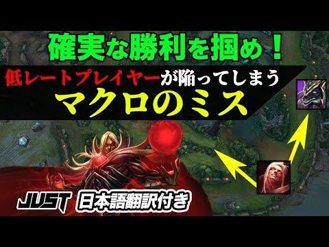 【League of Legends】ランクをあげたいならやってはいけない低レートにありがちなマクロのミスを解説!【日本語翻訳付き】