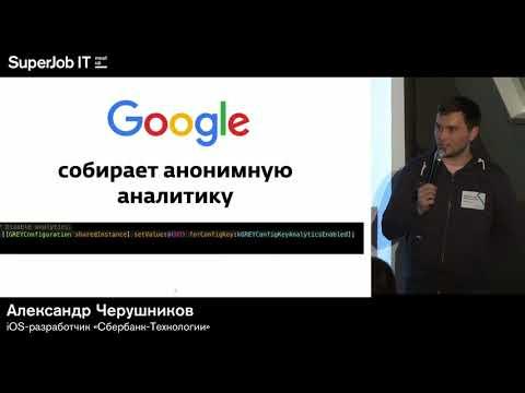 IOS-meetup SuperJob. Александр Черушников, IOS-разработчик «Сбербанк-Технологии»