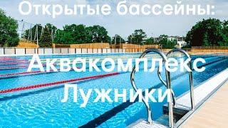 #6 Обзор открытых бассейнов Москвы: часть 2 - бассейн Лужники