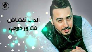 Badr Soultan - Alhob Aghachach - Official Video
