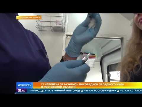 Лихорадкой Западного Нила заразились 72 человека в Ростовской области