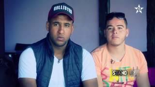 StandUp - Al Aoula TV - بدر الدين سكواط وطارق الجلدة - Prime 4