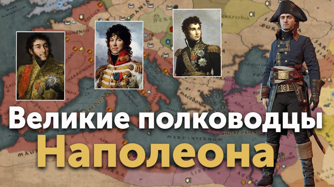 Великие полководцы Наполеона. Одни из лучших в истории