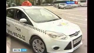 Такси Арбат(http://vesti-sochi.tv., 2013-03-22T15:59:59.000Z)