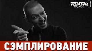 видео Как заказать семплинг