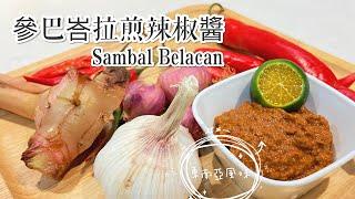 參巴峇拉煎辣椒醬|Sambal Belacan #參巴峇拉煎辣椒醬#SambalBelacan