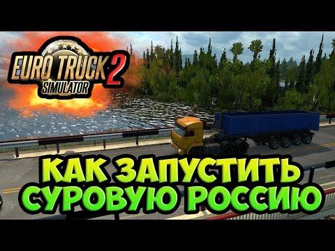 Как установить Суровую Россию-Euro truck simulator 2