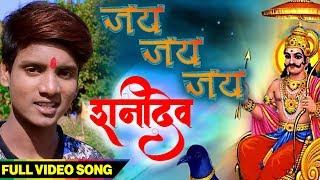 शनिवार स्पेशल शनि देव भजन || जय जय जय शनिदेव || Jai Jai Jai Shanidev || Akhilesh Raj