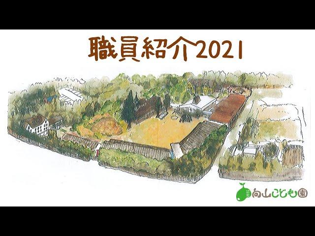 20210404 自己紹介2021