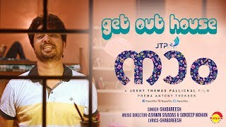 Get Out House Official Song 4K | Naam Malayalam Movie | Shabareesh | Joshy Thomas Pallickal