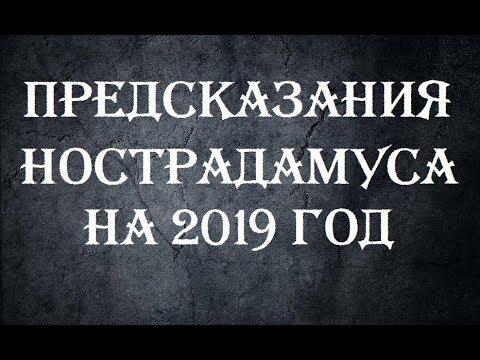 ПРЕДСКАЗАНИЯ НОСТРАДАМУСА НА 2019 год.Правительство изменится...