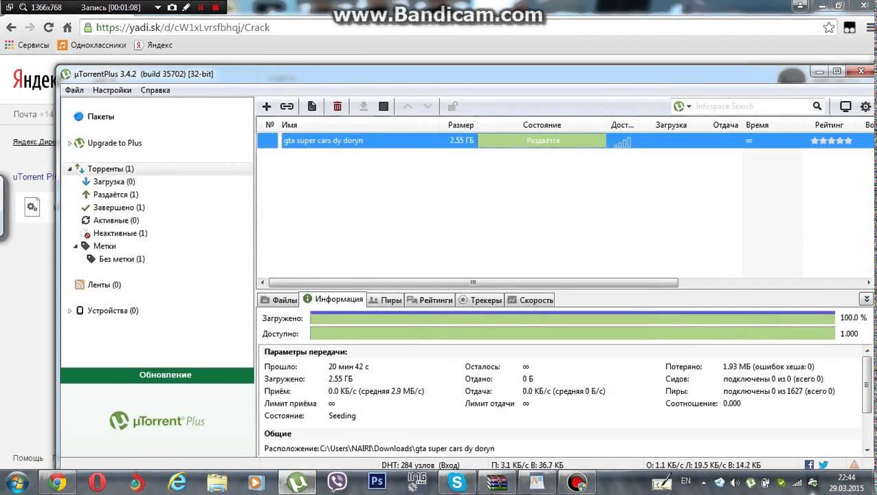 Как скачать торрент файл | free torrent download.