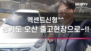 엑센트신형(중고차#5)경기도 오산출고영상