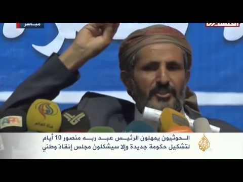الحوثيون يمهلون الرئيس عشرة أيام لتشكيل الحكومة