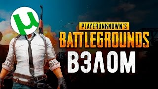 САКАЧАТЬ - PUBG (PLAYERUNKNOWN'S BATTLEGROUNDS) - разоблочение