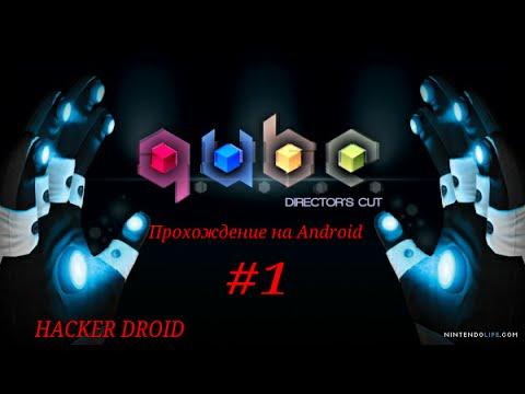 Q.U.B.E.: Directors Cut - Прохождение игры на Android (1 миссия)
