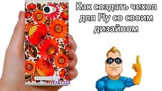 Как создать чехол с фото для Fly? Печать на Fly чехлах(Хотите купить чехол для Fly смартфона? Лучше создайте чехол со своим дизайном. Создать чехол с фото - http://iok.com...., 2015-10-14T12:17:55.000Z)