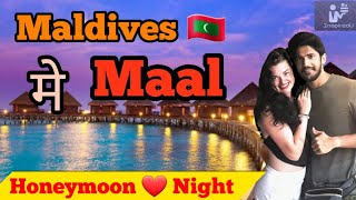 MALDIVES (मे Maal)   Interesting Facts In hindi   Inspired You