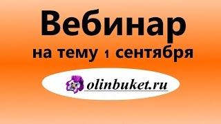 Презентация вебинара на тему 1 сентября
