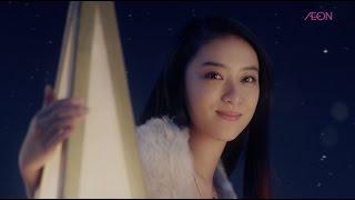 11/3よりオンエア開始!武井咲 がクリスマスCMに登場!歌手のAIがテーマソングを担当!イオン新TV‐CM「Hello!New CHRISTMAS」