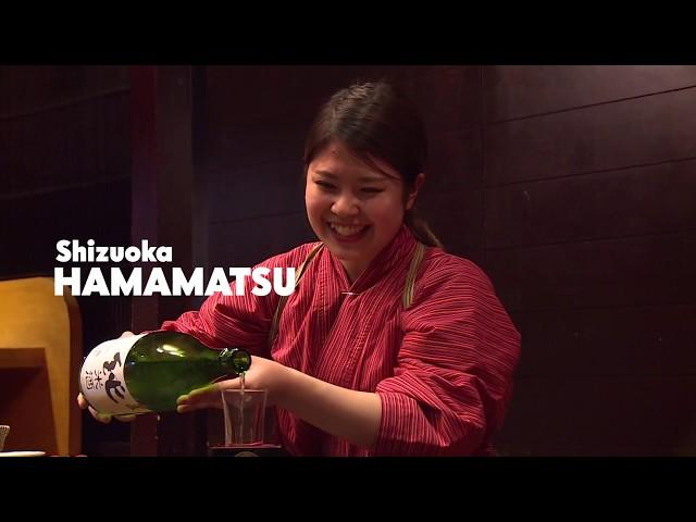 【SAVOR JAPAN】Hamamatsu-Hamanako Region, Shizuoka Prefecture