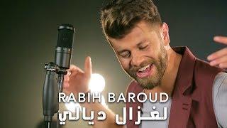 ربيع بارود- لغزال ديالي | Rabih Baroud - Loghzal Diali