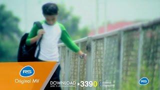 ง้อ : อนัน อันวา Anan Anwar [Official MV]