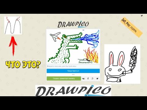 DRAWPICO - РИСУЙ И УГАДЫВАЙ #1