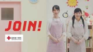 2014日本赤十字社 JOIN!  病院ボランティア篇 / AKB48[公式] thumbnail