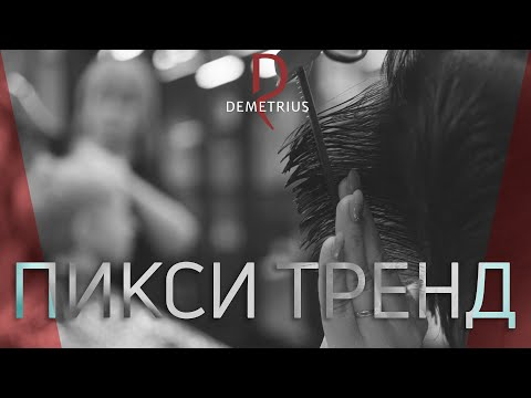 DEMETRIUS   Отзыв с обучения ПИКСИ ТРЕНД   Школа парикмахеров, Обучение на парикмахера