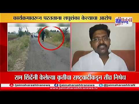 NCP allegation on BJP leader Ram shinde over pissing in open space