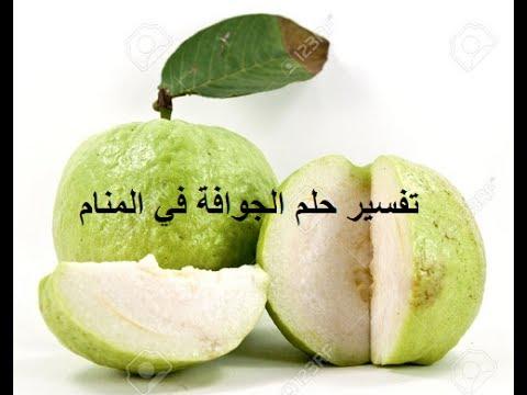 تفسير حلم الجوافة في المنام Youtube