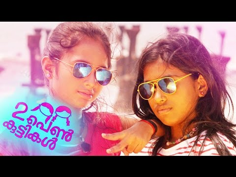 2 penkuttikal malayalam movie official song hd here we go amala paul tovino thomas malayala cinema film movie feature comedy scenes parts cuts ????? ????? ???? ??????? ???? ??????    malayala cinema film movie feature comedy scenes parts cuts ????? ????? ???? ??????? ???? ??????