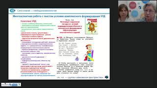 Развитие метапредметных УУД. Чтение и работа с информацией