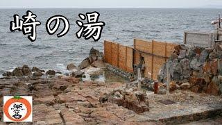 崎の湯は、波の高い時 海側だけ入浴禁止だったり全部あかんかったりしま...