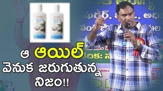 Truth Behind That Company Oil Manufacture | Veeramachaneni Reveals Truth | Gold Star Entertainment