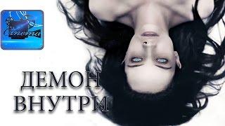 Демон Внутри [2017] Русский Трейлер