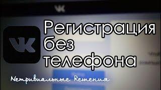 Как зарегистрироваться Вконтакте без номера телефона 2018 Новый способ! Всегда будет работать! vk