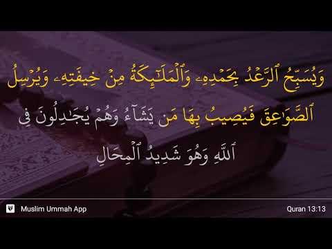Ar-Ra'd ayat 13