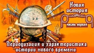 Периодизация и характеристика новой истории (рус.) Новая история.