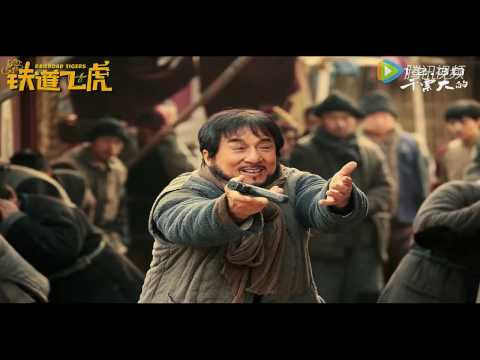Railroad Tigers Movie Latest Full online HD - Ding Sheng | Jackie Chan (Chinese and English Subtitles)